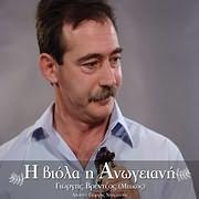 CD image for GIORGIS VRENTZOS (BIKOS) / I VIOLA I ANOGEIANI