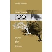 MIHALOS DRAMOUNTANIS - LOUDOVIKOS TON ANOGEION / 100+1 MANTINADES (VIVLIO / CD)