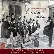 CD image for ANTONIS MARTSAKIS / ENA EINAI T AIDONI - KALANTA, PARATSAFARA, PAIDIKA TRAGOUDIA KRITIS