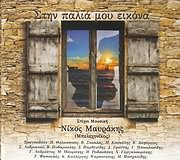 CD image for NIKOS MAYRAKIS / STIN PALIA MOU EIKONA (THALASSINOS, SKOULAS, PSARANTONIS, M. PASHALIDIS, D. YFANTIS)