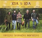CD image for ΕΝΑ ΚΙ ΕΝΑ / ΚΡΗΤΙΚΟ ΣΜΥΡΝΕΙΚΟ ΡΕΜΠΕΤΙΚΟ (2CD)