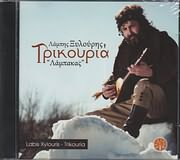CD image for ΛΑΜΠΗΣ ΞΥΛΟΥΡΗΣ ΛΑΜΠΑΚΑΣ / ΤΡΙΚΟΥΡΙΑ (2CD)
