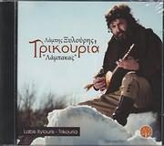 LABIS XYLOURIS LABAKAS / TRIKOURIA (2CD)