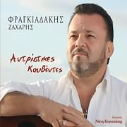CD image for ZAHARIS FRAGKIADAKIS / ANTRISTIKES KOUVENTES