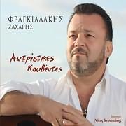 CD image for ΖΑΧΑΡΗΣ ΦΡΑΓΚΙΑΔΑΚΗΣ / ΑΝΤΡΙΣΤΙΚΕΣ ΚΟΥΒΕΝΤΕΣ