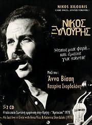 CD Image for NIKOS XYLOURIS / ITANE MIA FORA KI EMEINE GIA PANTA - TELEYTAIA ZONTANI EMFANISI STIN KRITI 1978 (2CD)