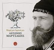 CD image for ANTONIS MARTSAKIS / MIKRI MOU LEMONIA MOU