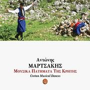 CD image ANTONIS MARTSAKIS / MOUSIKA PATIMATA TIS KRITIS - CRETAN MUSICAL DANCES (2CD)
