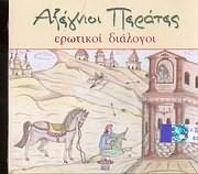 AXEGNOI PERATES / EROTIKOI DIALOGOI