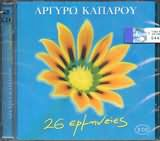 CD image ARGYRO KAPAROU / 26 ERMINEIES (2CD)