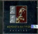 CD image PETROLOUKAS HALKIAS / MOIROLOGIA KAI GYRISMATA