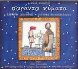 CD image ΜΙΧΑΛΗΣ ΚΟΥΜΠΙΟΣ / ΣΑΡΑΝΤΑ ΚΥΜΑΤΑ
