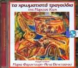 CD image MARIZA KOH - MARIA FARANTOURI - NENA VENETSANOU / TA HROMATISTA TRAGOUDIA