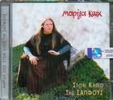 CD image MARIZA KOH / STON KIPO TIS SAPFOUS