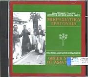 CD image ΔΟΜΝΑ ΣΑΜΙΟΥ / ΜΙΚΡΑΣΙΑΤΙΚΑ ΤΡΑΓΟΥΔΙΑ