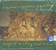 CD image for ΔΟΜΝΑ ΣΑΜΙΟΥ / ΙΣΤΟΡΙΚΑ ΚΛΕΦΤΙΚΑ ΤΡΑΓΟΥΔΙΑ (2CD)
