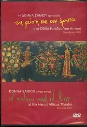 DOMNA SAMIOU / <br>TIS FYSIS KAI TOU EROTA STO ODEIO IRODOU TOU ATTIKOU [OKTOVRIOS 2005] - (DVD VIDEO)