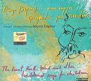 DOMNA SAMIOU / <br>O KYR VORIAS KAI ALLA TRAGOUDIA GIA PAIDIA (2 CD + 1 DVD)
