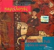 CD image ΔΟΜΝΑ ΣΑΜΙΟΥ / ΠΑΡΑΛΟΓΕΣ (2CD)