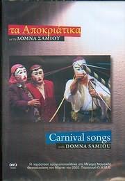 CD image for DOMNA SAMIOU / TA APOKRIATIKA (PARASTASI STO MEGARO MOUSIKIS THESSALONIKIS MARTIO 2003) - (DVD VIDEO)