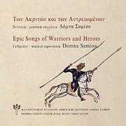 CD image for DOMNA SAMIOU / TON AKRITON KAI TON ANTREIOMENON (2CD+VIVLIO)