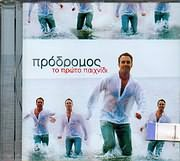 CD image PRODROMOS / TO PROTO PAIHNIDI