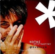 CD image NOTIS HRISTODOULOU / FANATIKA