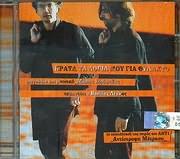 CD image VASILIS LEKKAS / KRATA TA LOGIA MOU GIA FYLAKTO