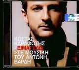 CD image KOSTAS KARAFOTIS / EIMAI EDO SE MOUSIKI TOU ANTONI VARDI