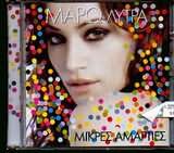 CD image ΜΑΡΩ ΛΥΤΡΑ / ΜΙΚΡΕΣ ΑΜΑΡΤΙΕΣ