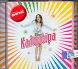 CD image KALOMOIRA
