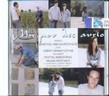 CD image ΜΗ ΜΟΥ ΛΕΣ ΑΝΤΙΟ (ΜΟΥΣΙΚΗ: ΧΡΗΣΤΟΣ ΝΙΚΟΛΟΠΟΥΛΟΣ) - (OST)