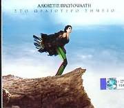 CD image ALKISTIS PROTOPSALTI / STO ORAIOTERO SIMEIO