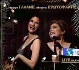 CD image DIMITRA GALANI - ALKISTIS PROTOPSALTI / LIVE STO VOX