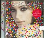 CD image MARO LYTRA / MIKRES AMARTIES - (PERIEHEI NTOUETO ME TON KOSTA KARAFOTI KAI 3 NEA TRAGOUDIA)