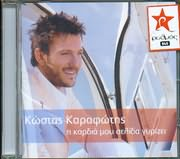 CD image KOSTAS KARAFOTIS / I KARDIA MOU SELIDA GYRIZEI