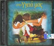 CD image STIN YGEIA MAS / 36 DIMOTIKA TRAGOUDIA GIA APOLYTO GLENTI