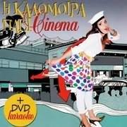 ΚΑΛΟΜΟΙΡΑ / <br>Η ΚΑΛΟΜΟΙΡΑ ΠΑΕΙ ΣΙΝΕΜΑ (CD+DVD KARAOKE)