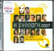 CD + DVD image Η ΣΥΛΛΟΓΗ 2007 [ΠΕΡΙΕΧΕΙ DVD ΜΕ ΤΑ VIDEO CLIPS ΟΛΩΝ ΤΩΝ ΕΠΙΤΥΧΙΩΝ] (2 CD + 1 DVD) - (VARIOUS)