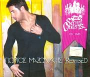 GIORGOS MAZONAKIS / <br>REVISED - MAD SECRET CONCERT (CD + DVD)