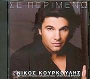 CD image ΝΙΚΟΣ ΚΟΥΡΚΟΥΛΗΣ / ΣΕ ΠΕΡΙΜΕΝΩ