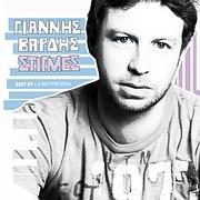 CD image GIANNIS VARDIS / STIGMES BEST OF + 4 NEA TRAGOUDIA