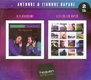 CD image ANTONIS VARDIS - GIANNIS VARDIS / OTI AGAPISAME + OTI EHO STO HARIZO (3CD)