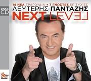 CD image ΛΕΥΤΕΡΗΣ ΠΑΝΤΑΖΗΣ / NEXT LEVEL (2CD)