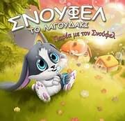 CD Image for SNOUFEL TO LAGOUDAKI / PAREA ME TON SNOUFEL