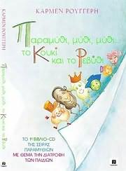 CD + BOOK image KARMEN ROUGGERI / PARAMYTHI MYTHI MYTHI, TO KOUKI KAI TO REVYTHI (VIVLIO+CD)