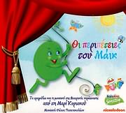 CD: MAIK TO FASOLAKI / OI PERIPETEIES TOU MAIK [5204958024421]