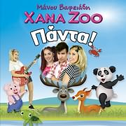 CD + DVD image MANOS VAFEIADIS / XANAZOO PANTA (CD+DVD)