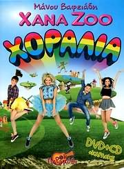 CD image for MANOS VAFEIADIS / XANA ZOO HORALIA - ROK PARAMYTHI (CD + DVD)
