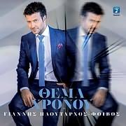 CD image GIANNIS PLOUTARHOS / THEMA HRONOU